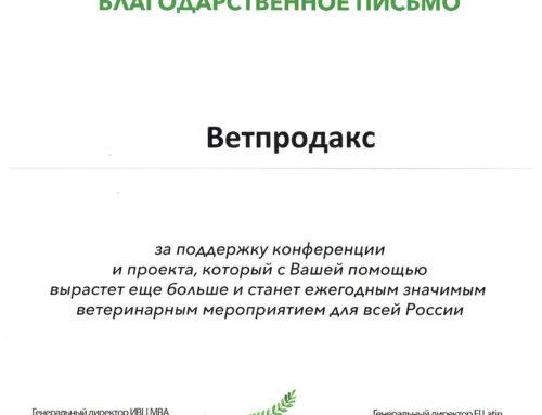 Компания Ветпродакс — Генеральный спонсор!